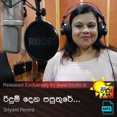 Ridum Dena Paputhure - Sriyani Perera