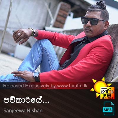 Pawukariye - Sanjeewa Nishan