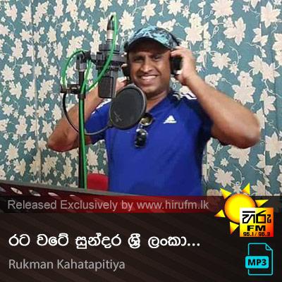 Rata Wate Sundara Srilanka - Rukman Kahatapitiya