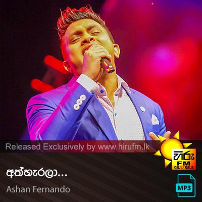 Atharahala - Ashan Fernando