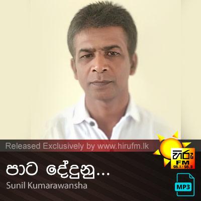 Pata Dedunu - Sunil Kumarawansha