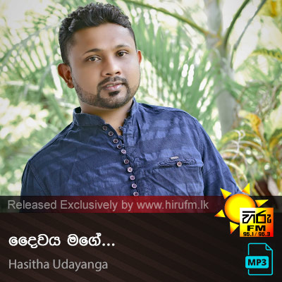 Daiwaya Mage - Hasitha Udayanga