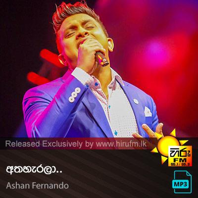 Athaharala - Ashan Fernando