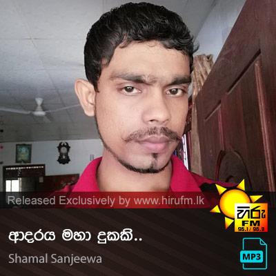 Adare Maha Dukaki - Shamal Sanjeewa