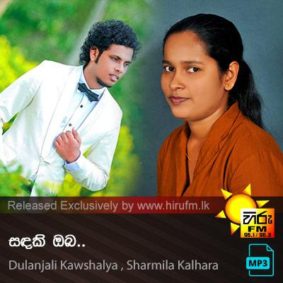 Sandaki Oba - Dulanjali Kawshalya , Sharmila Kalhara