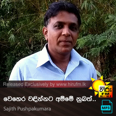 Wehera Wadinnata Amme Nubath - Sajith Pushpakumara