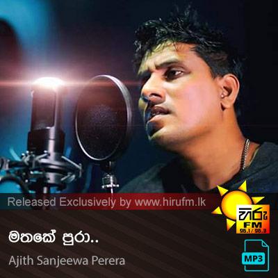 Mathake Pura - Ajith Sanjeewa Perera