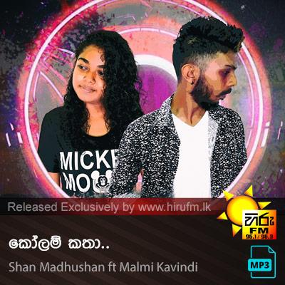 Kolam Katha - Shan Madhushan ft Malmi Kavindi