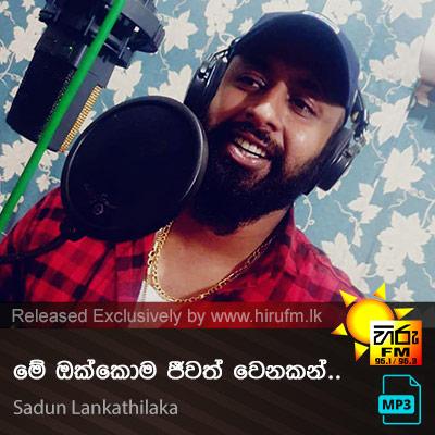 Me Okkoma Jeewath Wenakam - Sadun Lankathilaka