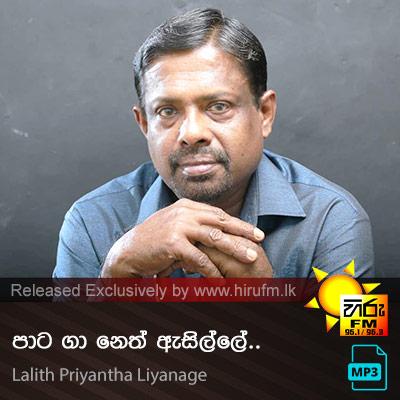 Pata Ga Neth Asille - Lalith Priyantha Liyanage