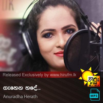 Gahena Hade  - Anuradha Herath