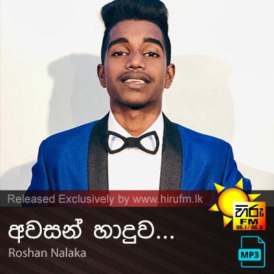 Awasan Haduwa  - Roshan Nalaka
