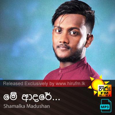 Me Adare - Shamalka Madushan