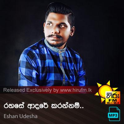 Rahase Adare Karannam - Eshan Udesha