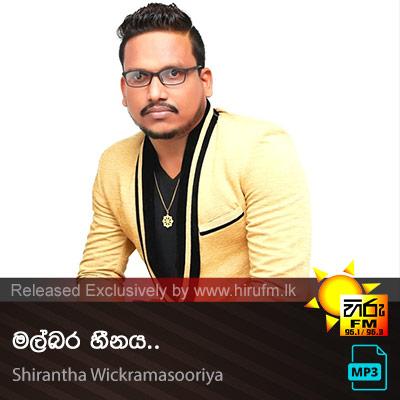 Malbara Heenaya - Shirantha Wickramasooriya