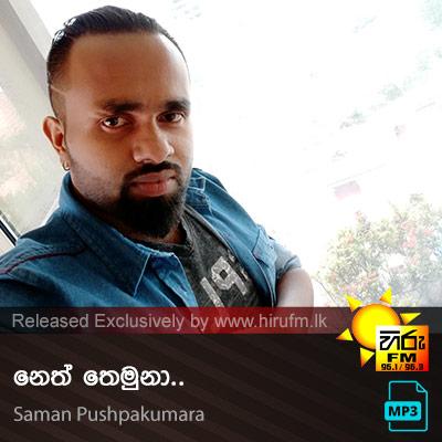Neth Themuna - Saman Pushpakumara