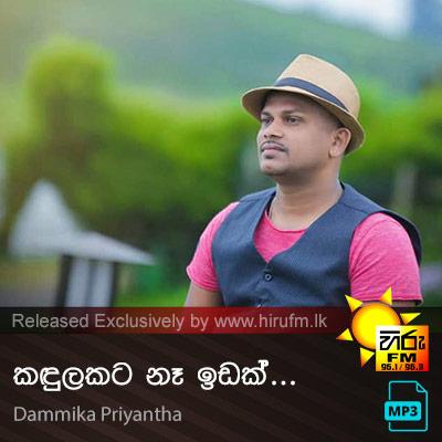 Kandulakata Na Idak - Dammika priyantha Hettiarachchi