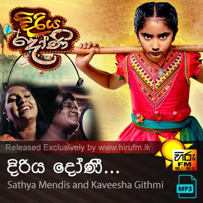Diriya Doni  - Sathya Mendis and Kaveesha Githmi