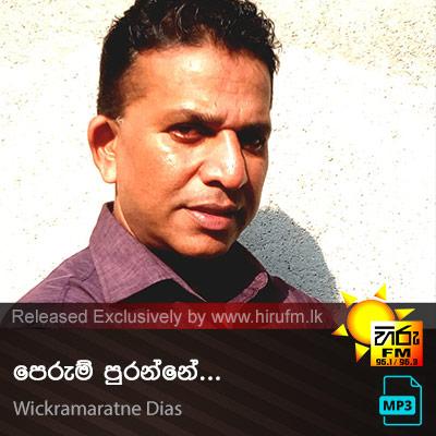 Perum Puranne  - Wickramaratne Dias
