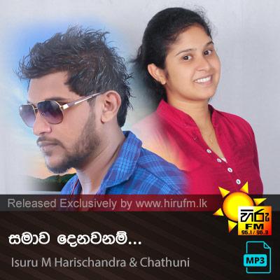 Samawa Denawanam - Isuru M Harischandra & Chathuni Aberathna