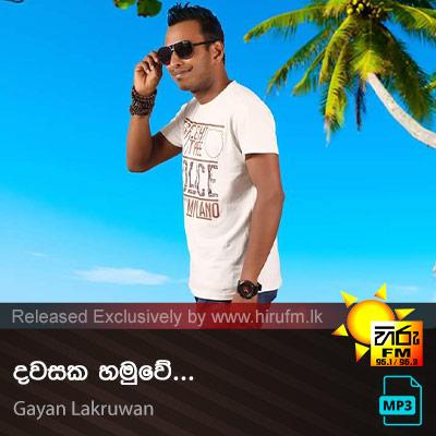Dawasaka Hamuwe  - Gayan Lakruwan