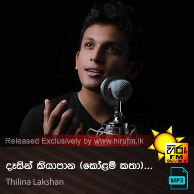Dasin Kiyapana (Kolam Katha) - Thilina Lakshan