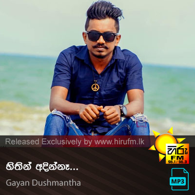 Hithin Adinne  - Gayan Dushmantha