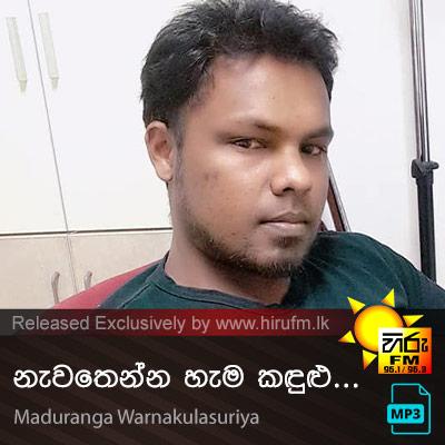Nowatenna Hama Kadulu  - Maduranga Warnakulasuriya