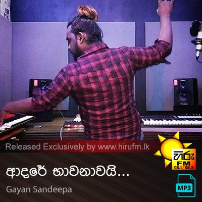 Adare Bawanawai - Gayan Sandeepa