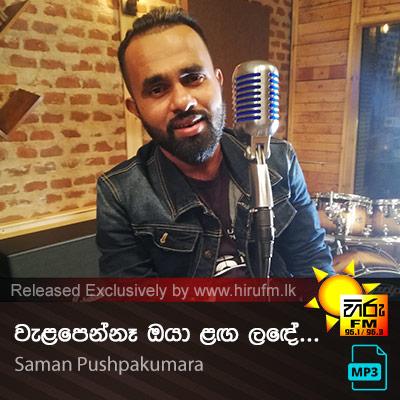 Walapenne oya laga lade - Saman Pushpakumara