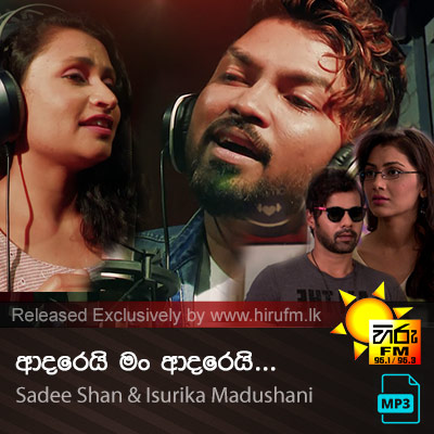 Adarei Man Adarei - Sadee Shan & Isurika Madushani