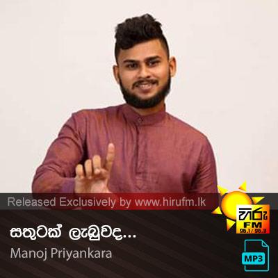 Sathutak Labuwada - Manoj Priyankara