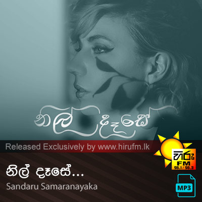 Nill Dese - Sandaru Samaranayaka