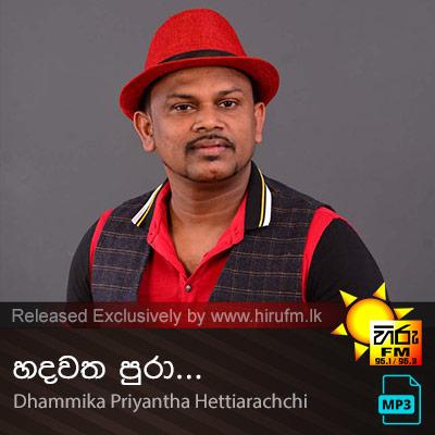 Hadawath Pura - Dhammika Priyantha Hettiarachchi