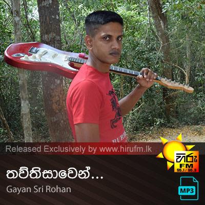 Thawthisawen - Gayan Sri Rohan