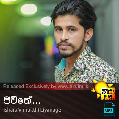 Jeewithe - Ishara Vimukthi Liyanage