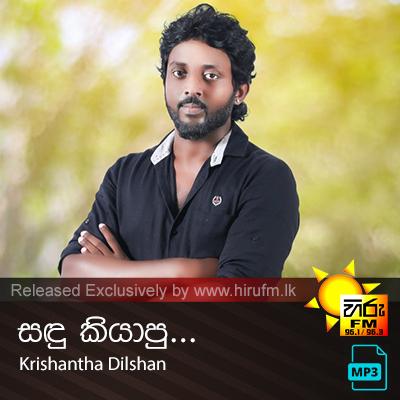 Sandu Kiyapu - Krishantha Dilshan
