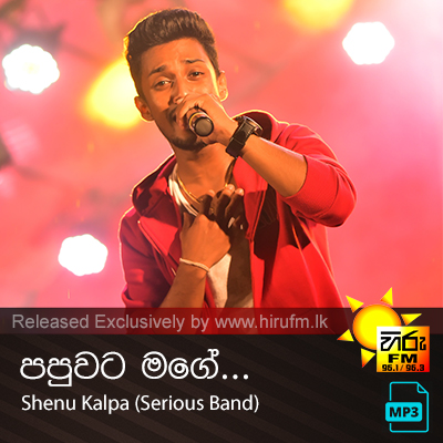 Papuwata Mage Shenu Kalpa Hiru Fm Music Downloads Sinhala Songs Download Sinhala Songs Mp3 Music Online Sri Lanka A Rayynor Silva Holdings Company