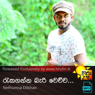 Rekaganna Beri Wechcha - Nethumsa Dilshan
