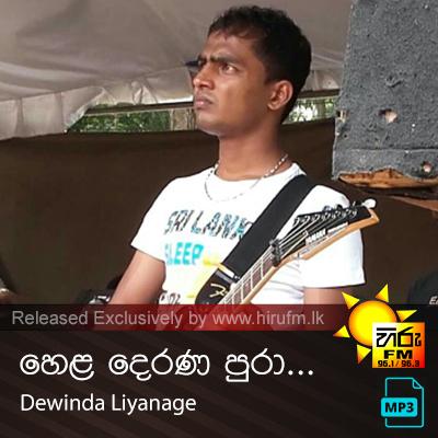 Hela Derana Pura - Dewinda Liyanage