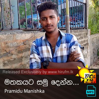 Mathakayata Samu Denna - Pramidu Manishka