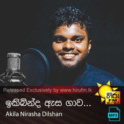 Iki Binda As Gawa - Akila Nirasha Dilshan