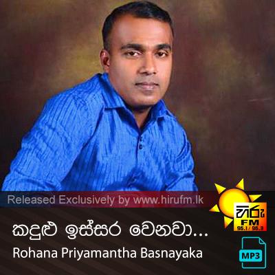 Kandulu Issara Wenawa -  Rohana Priyamantha Basnayaka