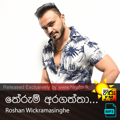 Tharum Aragaththa - Roshan Wickramasinghe