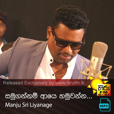 Samugannam Aye Hamuwanna - Manju Sri Liyanage