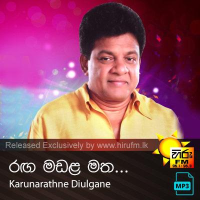 Ranga Madala Matha - Karunarathne Diulgane
