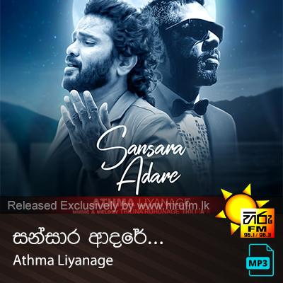 Sansara Adare - Athma Liyanage