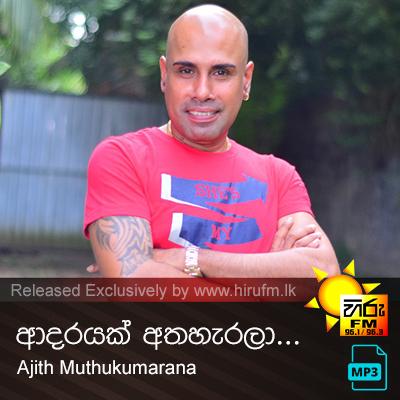 Adrayak Athaharala - Ajith Muthukumarana