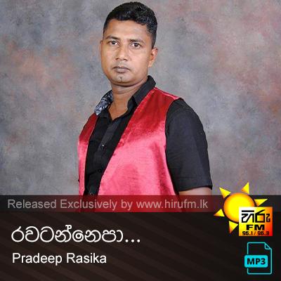 Rawatannepa - Pradeep Rasika