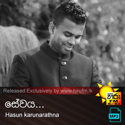 Sewaya - Hasun Karunarathna